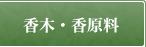 香木・香原料