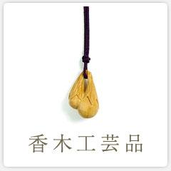 香木工芸品